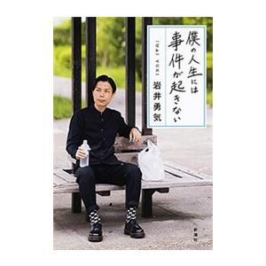 僕の人生には事件が起きない 電子書籍版 / 岩井勇気|ebookjapan