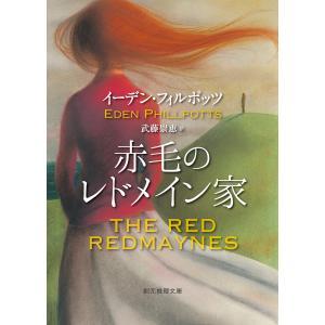 赤毛のレドメイン家 電子書籍版 / イーデン・フィルポッツ/武藤崇恵|ebookjapan