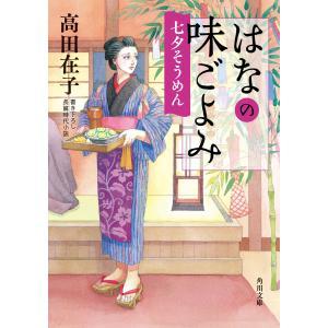 はなの味ごよみ 七夕そうめん 電子書籍版 / 著者:高田在子|ebookjapan