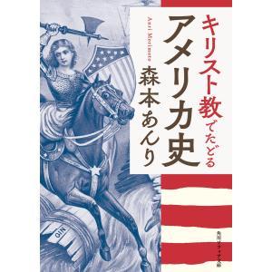 キリスト教でたどるアメリカ史 電子書籍版 / 著者:森本あんり|ebookjapan