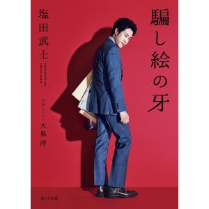 騙し絵の牙 電子書籍版 / 著者:塩田武士 写真:大泉洋|ebookjapan