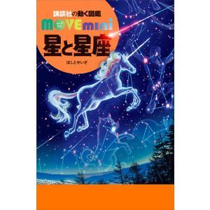 星と星座 電子書籍版 / 編:講談社 監:渡部潤一