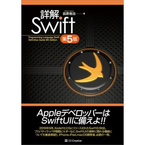 詳解 Swift 第5版 電子書籍版 / 荻原剛志