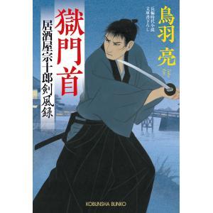 獄門首〜居酒屋宗十郎 剣風録〜 電子書籍版 / 鳥羽 亮 ebookjapan