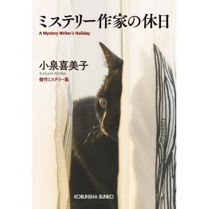 ミステリー作家の休日 電子書籍版 / 小泉喜美子 ebookjapan