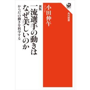 新版 一流選手の動きはなぜ美しいのか からだの動きを科学する 電子書籍版 / 著者:小田伸午|ebookjapan