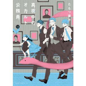 真夜中のオカルト公務員 第12巻 電子書籍版 / 著者:たもつ葉子 ebookjapan