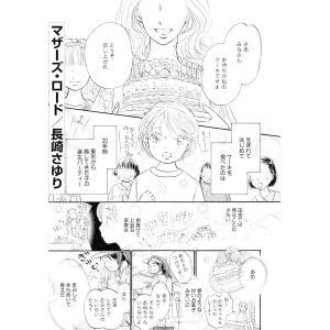 マザーズ・ロード(単話版) 電子書籍版 / 長崎さゆり