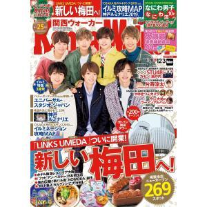 KansaiWalker関西ウォーカー 2019 No.25 電子書籍版 / 編:KansaiWal...