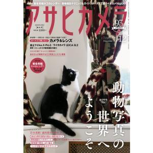 アサヒカメラ 2019年12月号 電子書籍版 / アサヒカメラ編集部