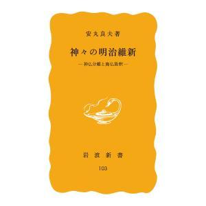 神々の明治維新 神仏分離と廃仏毀釈 電子書籍版 / 安丸良夫