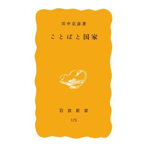 ことばと国家 電子書籍版 / 田中克彦|ebookjapan