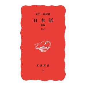 【初回50%OFFクーポン】日本語 新版 上 電子書籍版 / 金田一春彦 ebookjapan