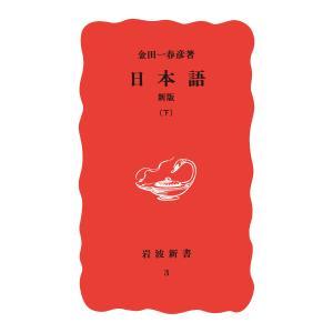 【初回50%OFFクーポン】日本語 新版 下 電子書籍版 / 金田一春彦 ebookjapan