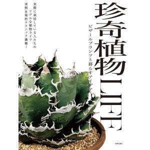 珍奇植物LIFE ビザールプランツと暮らすアイデア 電子書籍版 / 編:日本文芸社|ebookjapan