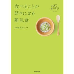 食べることが好きになる離乳食 電子書籍版 / 著者:100本のスプーン