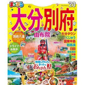 まっぷる 大分・別府 由布院'20 電子書籍版 / 昭文社