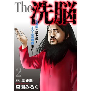 オウム 真理 教 アニメ オウム真理教布教アニメ 【吹いたらポア】