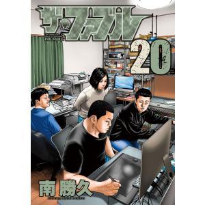 ザ・ファブル (20) 電子書籍版 / 南勝久