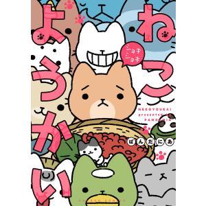 ねこようかい ショキショキ 電子書籍版 / 著:ぱんだにあ|ebookjapan