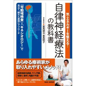 気・エネルギーを整える! 自律神経療法の教科書 電子書籍版 / 冨高誠治/冨高明子