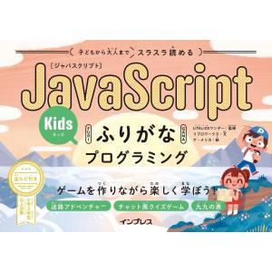 子どもから大人までスラスラ読める JavaScriptふりがなKidsプログラミング ゲームを作りな...