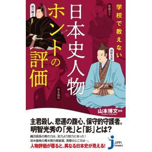 学校で教えない 日本史人物ホントの評価 電子書籍版 / 山本博文|ebookjapan