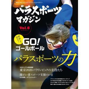 パラスポーツマガジン Vol.6 電子書籍版 / 実業之日本社|ebookjapan