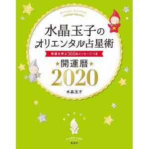 水晶玉子のオリエンタル占星術 幸運を呼ぶ366日メッセージつき 開運暦2020 電子書籍版 / 水晶...