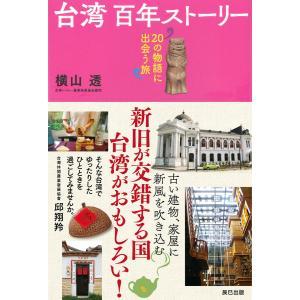 【初回50%OFFクーポン】台湾 百年ストーリー 電子書籍版 / 横山透(著)