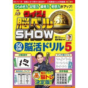 クイズ! 脳ベルSHOW 50日間脳活ドリル5 電子書籍版 / 篠原菊紀