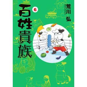 百姓貴族 (6) 電子書籍版 / 荒川弘