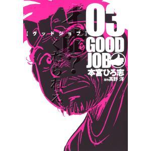 GOODJOB【グッドジョブ】 電子書籍版 / 本宮ひろ志/高野洋|ebookjapan