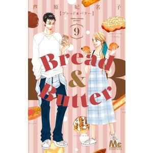 【初回50%OFFクーポン】Bread&Butter (9) 電子書籍版 / 芦原妃名子 ebookjapan
