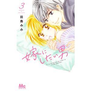 【初回50%OFFクーポン】嫁にしたい男 (3) 電子書籍版 / 田島みみ|ebookjapan