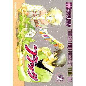 フラッグ (2) 電子書籍版 / 藤たまき|ebookjapan