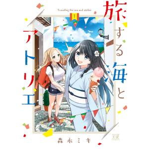 【初回50%OFFクーポン】旅する海とアトリエ (1) 電子書籍版 / 森永ミキ ebookjapan