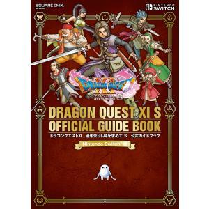 【Nintendo SwitchTM版】ドラゴンクエストXI 過ぎ去りし時を求めて S 公式ガイドブック 電子書籍版