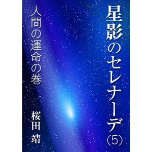 星影のセレナーデ(五)人間の運命の巻 電子書籍版 / 桜田靖 ebookjapan