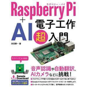 Raspberry Pi + AI 電子工作 超入門 電子書籍版 / 吉田顕一