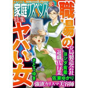 家庭サスペンスvol.20 特集:職場のヤバい女 電子書籍版|ebookjapan