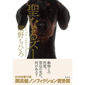 聖なるズー 電子書籍版 / 濱野ちひろ