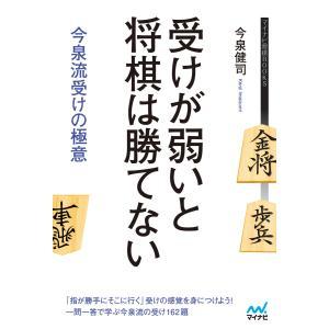 受けが弱いと将棋は勝てない 今泉流受けの極意 電子書籍版 / 著:今泉健司