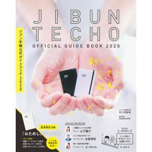 ジブン手帳公式ガイドブック2020 電子書籍版 / 著:佐久間英彰