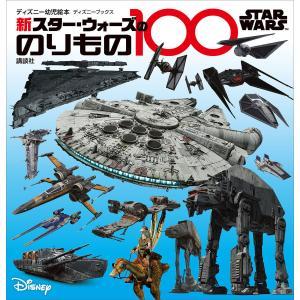 STAR WARS 新 スター・ウォーズののりもの100 (ディズニーブックス) 電子書籍版 / 講談社 ebookjapan