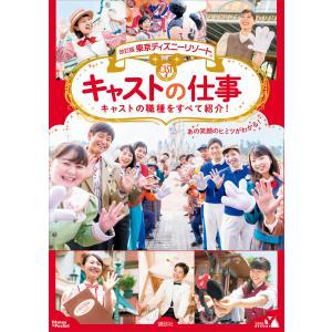 改訂版 東京ディズニーリゾート キャストの仕事 Disney in Pocket 電子書籍版 / デ...