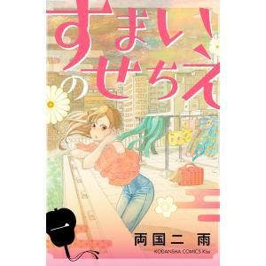 すまいのせちえ (1) 電子書籍版 / 両国二雨 ebookjapan