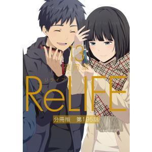 ReLIFE13【分冊版】第195話 電子書籍版 / 夜宵草