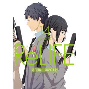 ReLIFE14【分冊版】第201話 電子書籍版 / 夜宵草