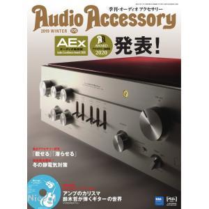 オーディオアクセサリー 2020年1月号(175) 電子書籍版 / オーディオアクセサリー編集部|ebookjapan